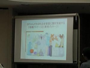 女性センター講演2